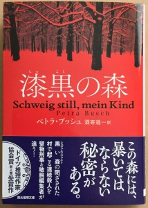 Cover Schweig still mein Kind - Japan